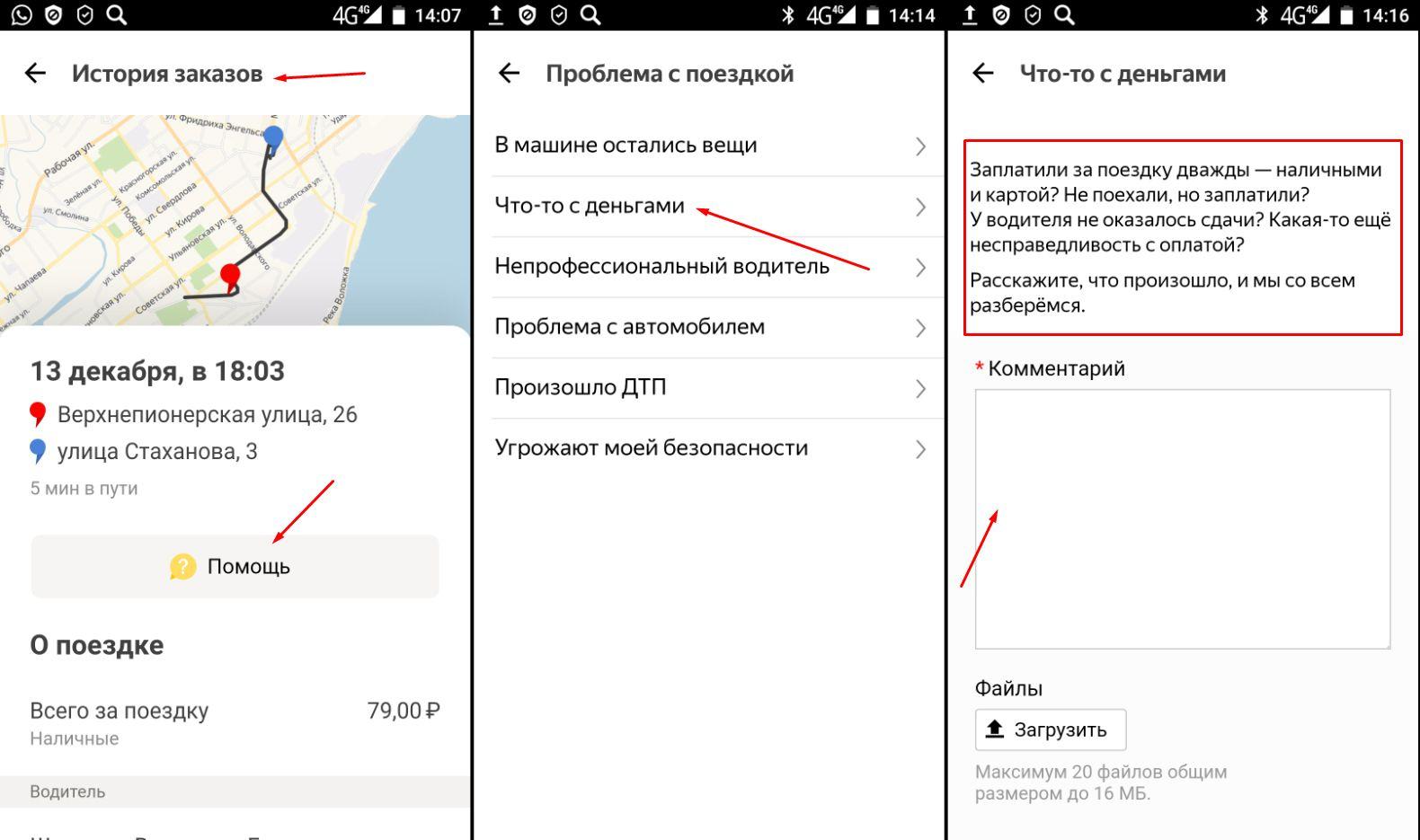 Когда у водителя нет квитанции, необходимо обратиться в службу поддержки Яндекс Такси