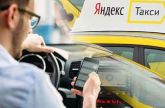 Почему не работает яндекс такси