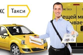 Новые тарифы в Яндекс Такси для бизнеса