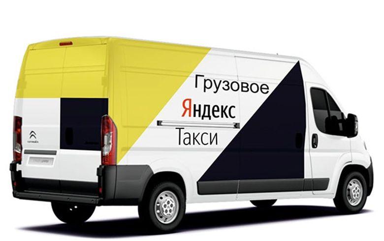 Грузовое Яндекс Такси