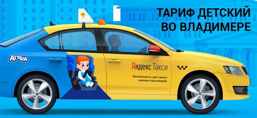 Во Владимире доступен тариф детский