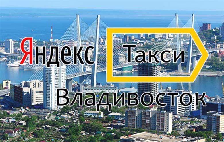Владивосток - изменение приоритета