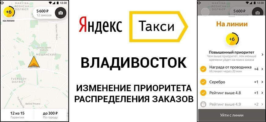 Во Владивостоке изменится приоритет