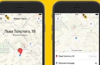 Яндекс Такси маршрут