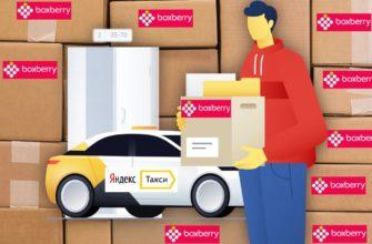 Яндекс.Такси + Boxberry: доставка заказов из пунктов выдачи